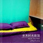 Shuimu 58 Wei Hotel Qingdao Taidong No 8,  Qingdao