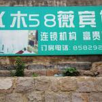 Shuimu 58 Hotel Qingdao Fuguiju Branch, Qingdao