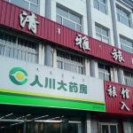 Xinhui Qingya Guesthouse Aohan Banner, Aohan