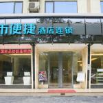 City Comfort Inn Guilin Shida Yucai Branch,  Guilin