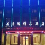 Boyi Boutique Hotels Jiefang E Rd, Yinchuan