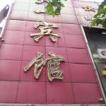 Tianyi Hotel,  Xuzhou