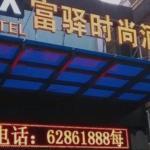 Fuyi Fashion Hotel Xi'an Xishaomen Airport Shuttle Bus Branch,  Xian