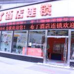 Pod Inn Shanghai Children's Hospital of Fudan University,  Shanghai