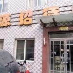 Fumanyuan Hotel Shenyang, Shenyang