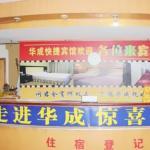 Xuzhou Huacheng Inn, Xuzhou
