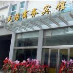 Jiangyan Tianhao Business Hotel, Taizhou