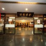 Champagne Hotel, Jiaoxi