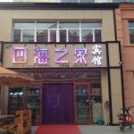 Sihai Zhijia Hotel, Ergun