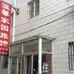 Beijing Wenxin Home Inn, Huairou
