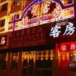 Manzhouli Yinmao Inn,  Manzhouli