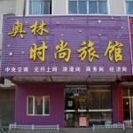 Shenyang Aolin Fashion Hotel, Shenyang