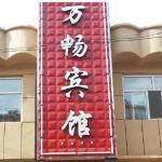 Wanchang Inn, Yakeshi