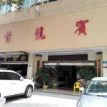 Hotel Pictures: Qing Long Hotel, Conghua