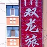 Manzhouli Shuanglong Inn,  Manzhouli