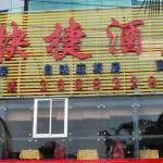 V8 Theme Hotel Nanhai, Haikou