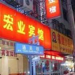 Hongye Hotel,  Suzhou