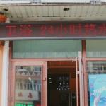 Hulun Buir Beijiang Inn,  Hulunbuir