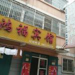 Xi'an Gaoxin Hongfu Hotel