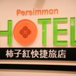 Persimmon Hotel, Hsinchu City