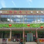 Beijing Taoyuan Xiangu Fuquanju Farm Stay,  Miyun