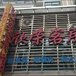 Taizhou Jiangyan Xinrong Hotel, Taizhou
