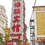 Jinzhou Baolian Hotel, Jinzhou