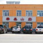 Huaxin Hotel, Ergun