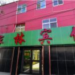 Jinlin Inn Xining Jiangong Jianxiao Branch, Xining