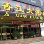Hohhot Xiangjiang Hotel, Hohhot