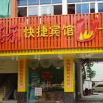 Hotel Pictures: U Home Inn Haikou Zhuyun Branch, Haikou