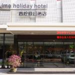 Lime Holiday Hotel, Haikou