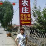 Chuixiang Rural Guesthouse, Zhongwei