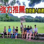 Taitung Peinan Park B&B,  Taitung City