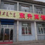 Dongsheng Guest House, Hulunbuir