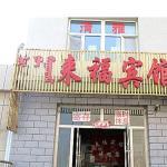 Laifu Inn, Chifeng