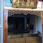Heshun Cunjia Inn, Tengchong