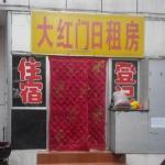 Dahongmen Inn, Taiyuan