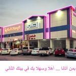 Rahati Aparthotel, Riyadh