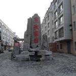 Xinhao Family Guesthouse Shizheng Jiayuan, Manzhouli