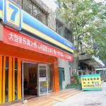 7Days Inn Lanzhou Zhangye Road Pedestrian Dongkou, Lanzhou