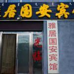 Yaju Guo'an Hotel, Hulunbuir