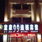 Qingdao Yijia 99 Hotel, Qingdao