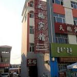 Tiane Guest House,  Ergun