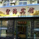 Wanghai Hotel, Shengsi