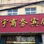 Qingdao Tianyu Business Hotel, Qingdao