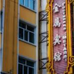 Metal Hotel,  Manzhouli