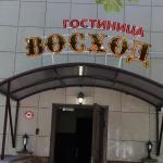 Voskhod, Stavropol