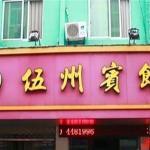 Wuzhou Guesthouse, Daishan