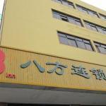 8 Inns Dongguan Nancheng Yinfeng Road Branch, Dongguan